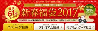 ドクターシーラボ 福袋 2017 先行発売
